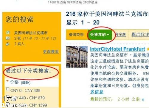 Booking酒店预定网订房攻略,Booking酒店常见问答,怎么在Booking预订酒店