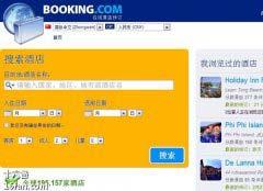 泰国自由行酒店预定Booking图文详解