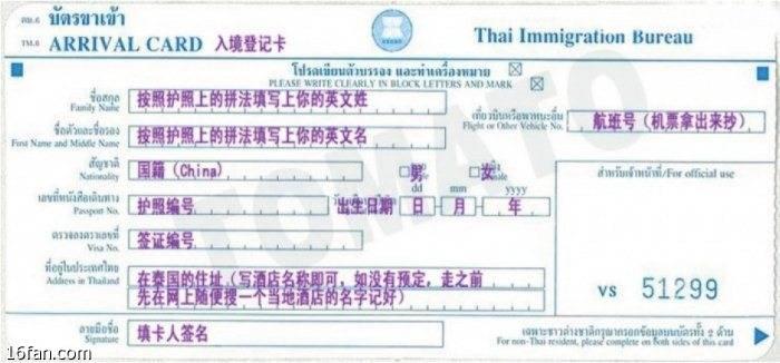 如何填写泰国出入境卡填写?中英文范本快拿走