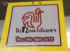 泰国朱拉隆功大学周围有什么美食好吃的?