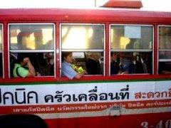 泰国曼谷交通指南攻略(3)--苏梅岛篇
