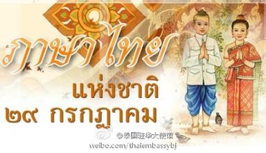 (扫盲)泰国礼仪,注意事项和天气等基本信息