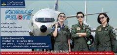 养眼!泰国首开女飞行员招考
