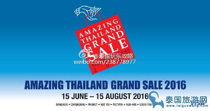 购物狂们注意啦!2016年泰国惊喜大特卖即将开始