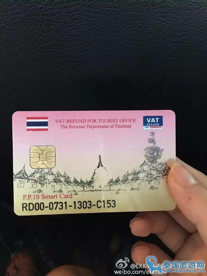 """oh,Yes!!泰国新版退税卡已出,告别""""小黄纸"""""""
