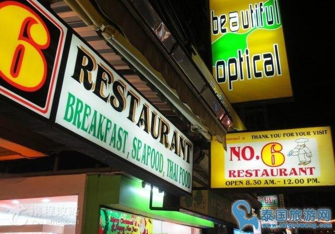 推荐一家人气很旺的泰国菜餐厅: No.6 Restaura