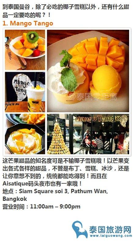 曼谷必吃最特别甜品