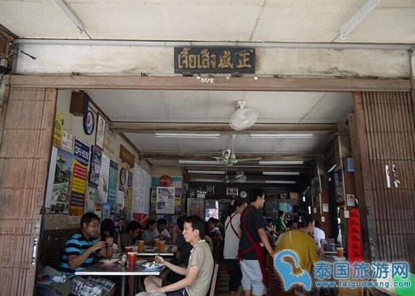 """华欣有名的海鲜餐厅""""正盛泰式料理餐厅"""""""