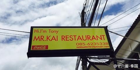 清迈凯先生餐吧你值得拥有!