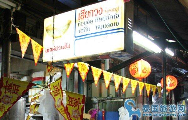 曼谷吃斋节必去的几家素食馆