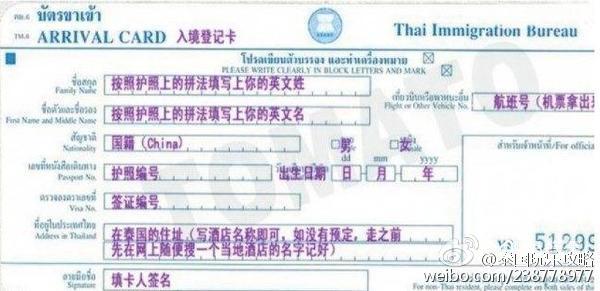 泰国出入境卡填写范本 芭拉旅游网