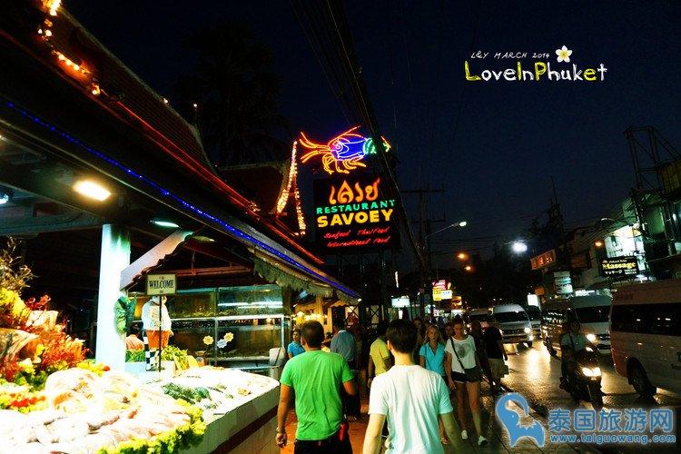 普吉岛老字号海鲜餐厅:Savoey海鲜