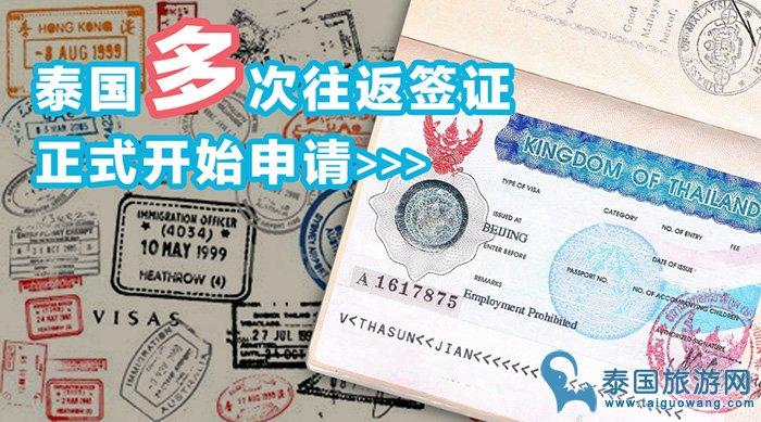 泰国半年多次往返签证攻略