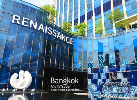 曼谷市区中心新潮风五星级酒店:曼谷万丽酒店Renaissance Bangkok