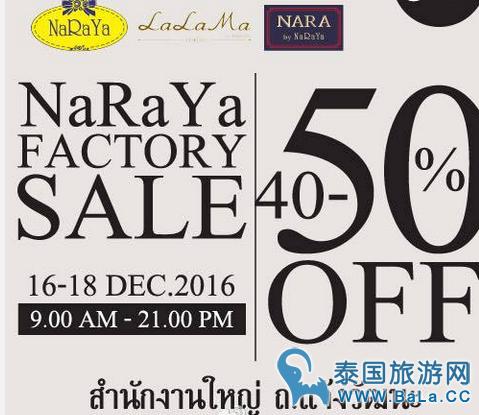 泰国买什么伴手礼好? NaRaYa曼谷包最近有优惠活动吗?