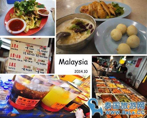 马来西亚必吃10大小吃美食 好吃到停不下来