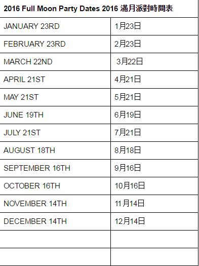 泰国帕岸岛满月派对时间表