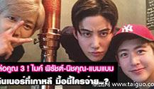 尼坤、mike、Bambam泰国三大男神同框 少女心炸裂啦!