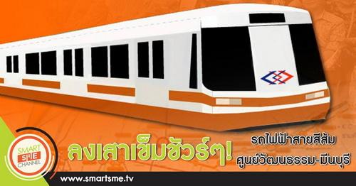 泰国橙色捷运线挽坤暖-大铃昌站取消