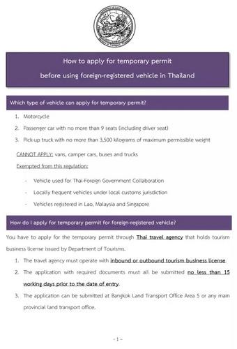 泰國自驾游新规