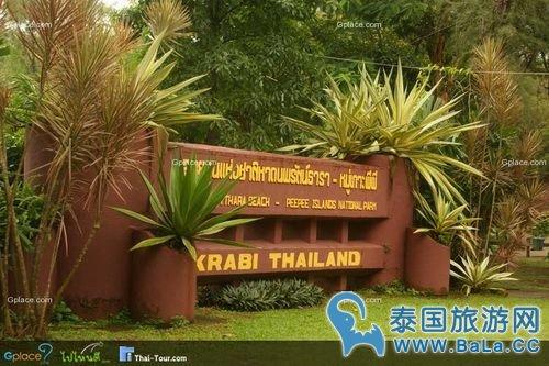 甲米皮皮岛国家公园暂时关闭 因泰国南部天气恶劣