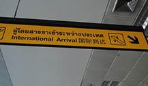 清迈机场超详细攻略(机场交通、电话卡、购物、免费wifi等)