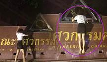 泰国男生供不应求 女大学生爬男校咬标志牌求脱单