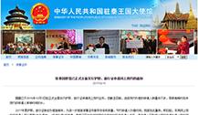 泰国旅行证护照申请网上预约服务 中国驻泰大使馆全面实行