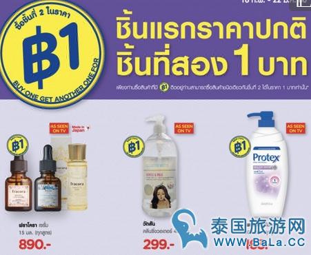 泰国屈臣氏便宜吗?