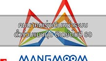 曼谷免费公交或将取消 政府推荐使用蜘蛛卡