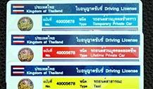 泰国临时驾照培训 曼谷可网上报名