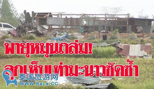 泰国猜纳府受风暴影响11户民宿被掀翻