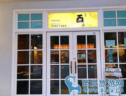 米其林新加坡指南2016推荐日式串烧店—酉玉白金