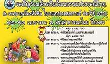 华欣泼水节公布5个泼水活动地点 禁止饮酒