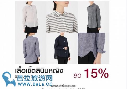 无印良品在泰国便宜吗?