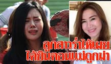 泰国美女车模母亲被歹徒入室抢劫杀死  女儿童心生不如死