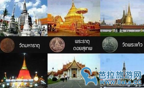 泰铢硬币上的著名寺庙你去过几个?