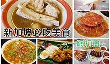 新加坡必吃美食清单 美食一网打尽
