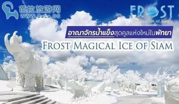 泰国竟然有个零度以下童话般的冰雪世界