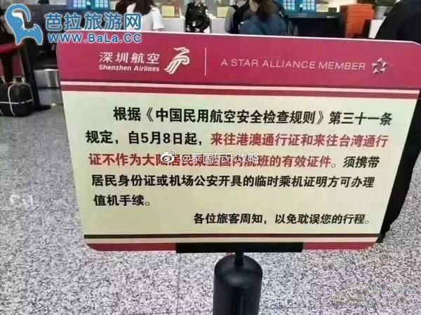 中国公民护照不是中国居民的有效乘机证件了?