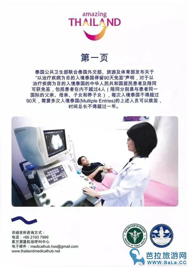 泰国官方声明:以治疗疾病的入泰中国人可免签