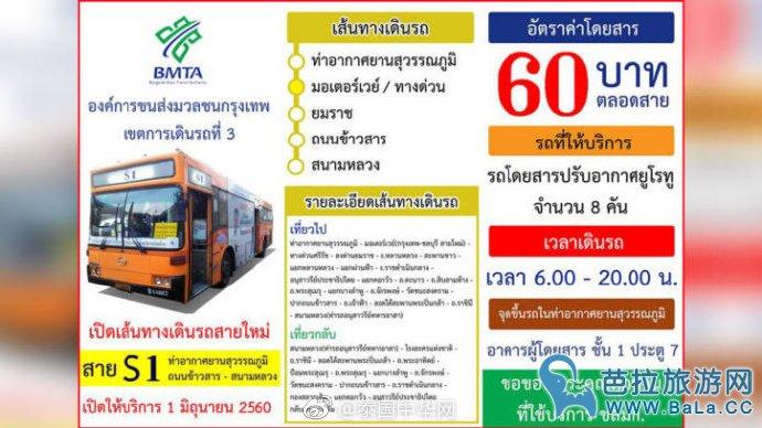 素万那普机场至考山路专线巴士将于6月1日正式开通  每人每次60泰铢
