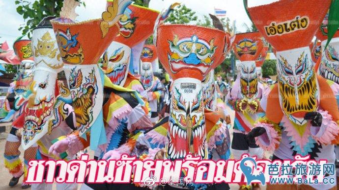 泰国黎府盛大传统文化节日—鬼面节