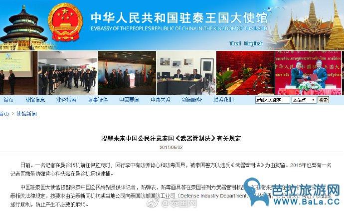 中国驻泰大使馆提醒:来泰中国公民注意泰国《武器管制法》有关规定