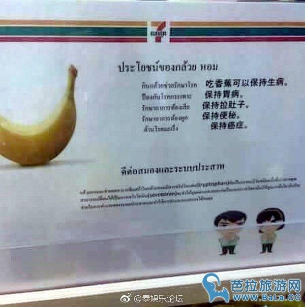 泰国7-11便利店现奇葩中文标识:吃香蕉可以保持生病令人啼笑皆非