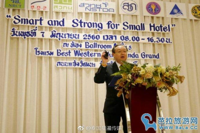 泰国商业部发展小型酒店业务   提高接待游客能力