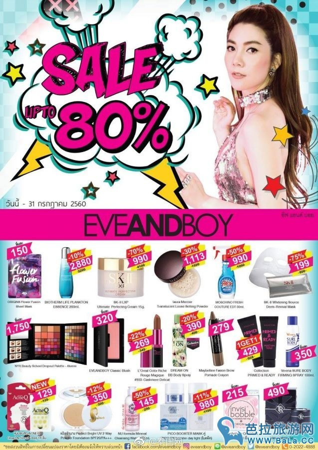 泰国连锁美妆店EVEANDBOY推出超值特卖活动至7月30日
