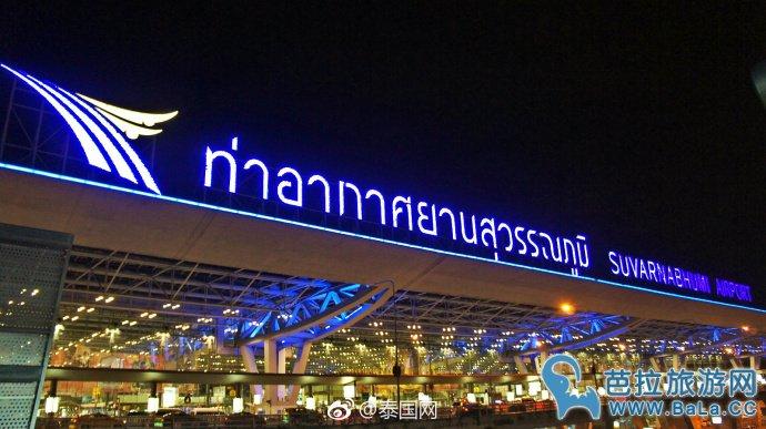 泰国曼谷素万那机场被评为世界十大最差机场第9名