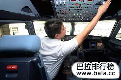 飞机工程师