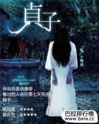 日本惊悚恐怖片排行榜前十名